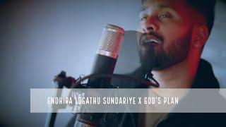 Endhira Logathu Sundariye (2.0) x God's Plan   A R Rahman x Drake   Inno Genga