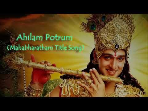 ahilam potrum bharatham title song in mahabharatham