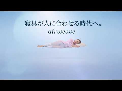 浅田真央 エアウィーヴ CM スチル画像。CM動画を再生できます。