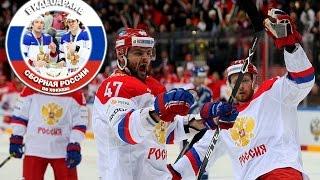 Кубок Первого канала 2015, 2-й тур, Россия - Финляндия