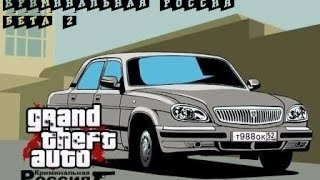 Как установить GTA Криминальная Россия Beta 2 Multiplayer