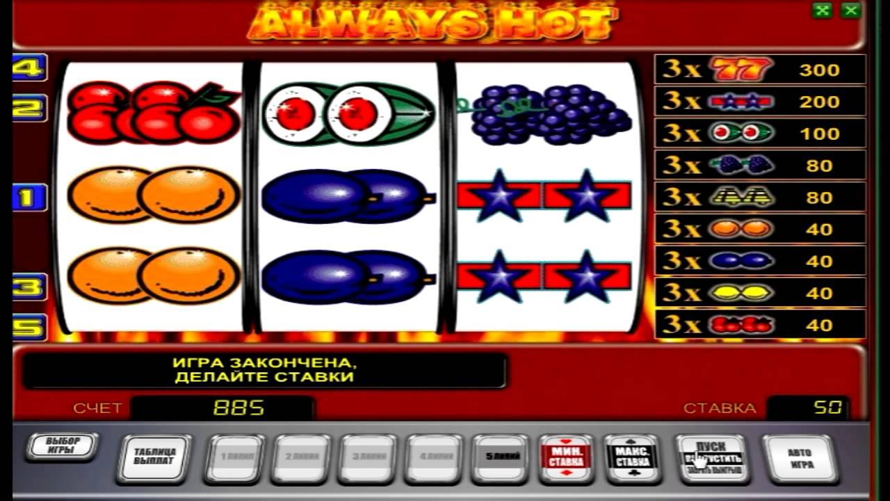 игровой автомат always hot играть онлайн