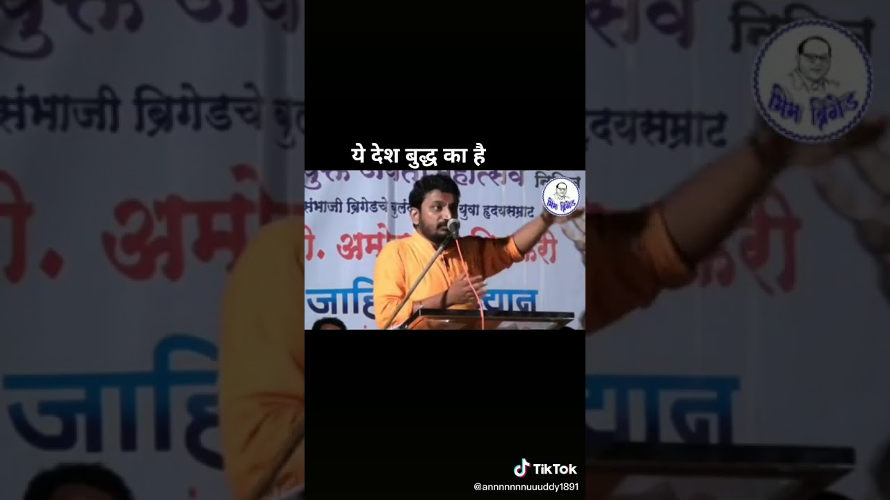 Download Amol mitkari speech