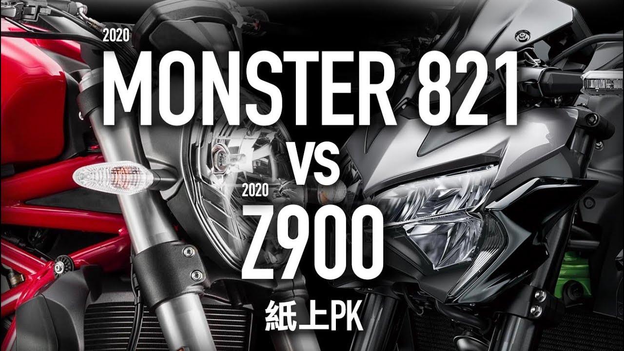 DUCATI Monster 821 vs KAWASAKI Z900 / 2020紙上PK