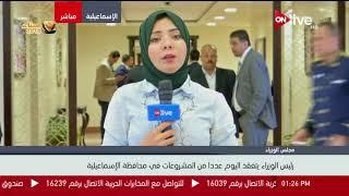 مراسلة ONLIVE ترصد تفاصيل الجولة التفقدية لرئيس الوزراء لعددا من المشروعات في محافظة الإسماعيلية