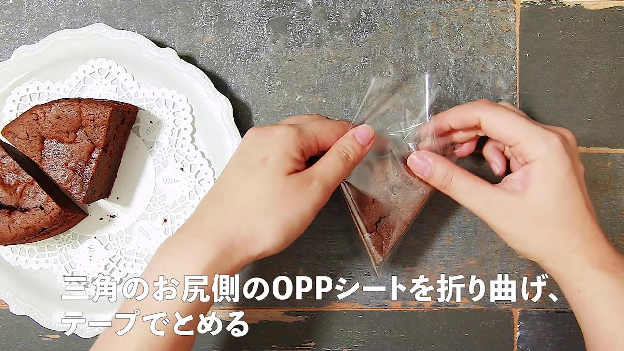 ショコラ ラッピング ガトー ガトーショコラのラッピング袋やブラウニーの本命用デコギフトの仕方