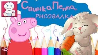 Рисуем со Свинкой Пеппой часть 21. Рисовалка - как нарисовать зайца - рисуем зайчика(Рисуем со Свинкой Пеппой часть 21. Рисовалка - как нарисовать зайца - рисуем зайчика. Подписывайтесь на урок..., 2016-09-06T22:11:26.000Z)