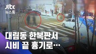 대림동 한복판서 시비 끝 흉기로…중국동포 2명 사망 / JTBC 뉴스룸