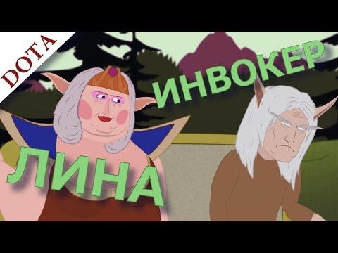 видео: Что герои Дота 1 думают о Дота 2