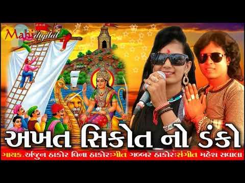 Akht Shikotar No Dako | Arjun Thakor New Song Vina Thakor Best new Garba 2018 |Gabbar Thakor