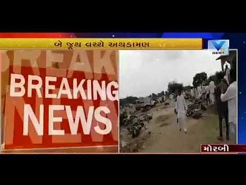 Morbi: Clash between two group in Halvad, one died   Vtv News