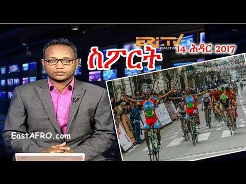 Eritrean ERi-TV Sports News (November 14, 2017)   Eritrea