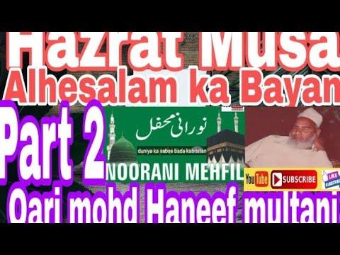 Hazrat Musa alaihissalam ka Bayan Qari mohd Haneef multani part 2