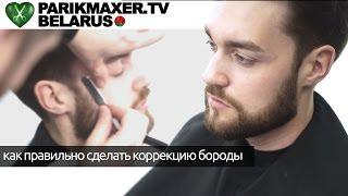 Как правильно сделать коррекцию бороды. Андрей Котлобай. ПАРИКМАХЕР ТВ БЕЛАРУСЬ