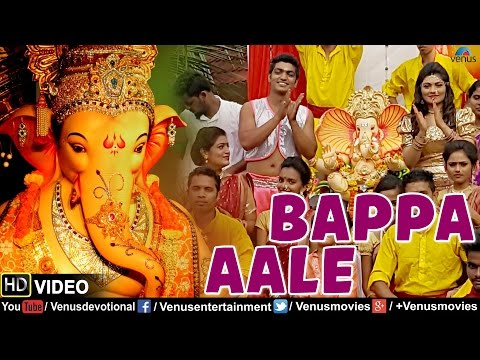 Bappa Aale Full Video Song | Latest Ganpati Marathi Song 2016 | Singer : Vivek Naik & Anandi Joshi |