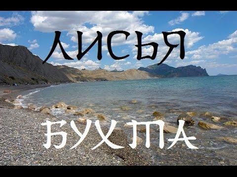 Крым лисья бухта видео