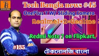 #Realme3 #RedmiNote7,  OnePlus 7 W/ Sliding Camera, Realme1+2=Realme #technology Bangla