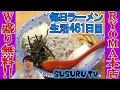 【新井薬師ラーメン】RYOMA本店  しらす盛りな魚介油そばをすする【Ramen 飯テロ】SU…