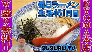 【新井薬師ラーメン】RYOMA本店  しらす盛りな魚介油そばをすする【Ramen 飯テロ】SUSURU TV.第461回 thumbnail