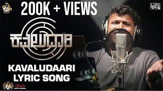 Kavaludaari - Title Song   Puneeth Rajkumar   Charan Raj   Kiran Kaverappa Thumb