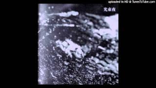 Taken off 光束夜 1st (2003)