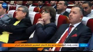 منتدى رؤساء المؤسسات يدعو رجال الأعمال المغتربين للاستثمار في الجزائر