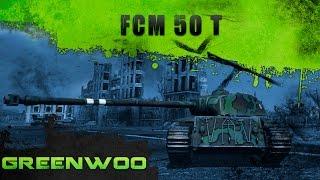 FCM 50 t. Неожиданный симбиоз.