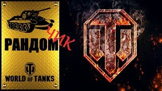World of Tanks. Стрим. Рандом. / Видео