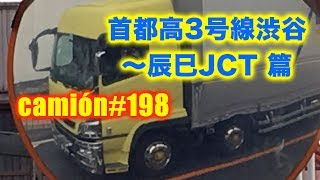 首都高3号線...渋谷〜辰巳JCT 篇...camion#198...新・大型トラックの車窓から