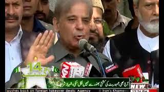 Video Shahbaz Sharif Massege On Independence day. download MP3, 3GP, MP4, WEBM, AVI, FLV Agustus 2018