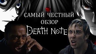 Как запороть шедевр. Обзор фильма Тетрадь смерти от Нетфликс (Death Note Netflix)