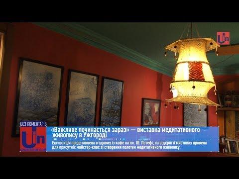 «Важливе починається зараз» — виставка медитативного живопису в Ужгороді