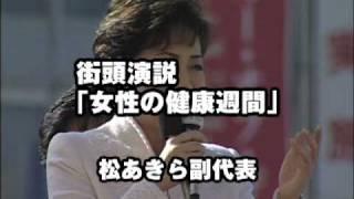 3月5日(金)街頭演説 女性の健康週間 松あきら副代表