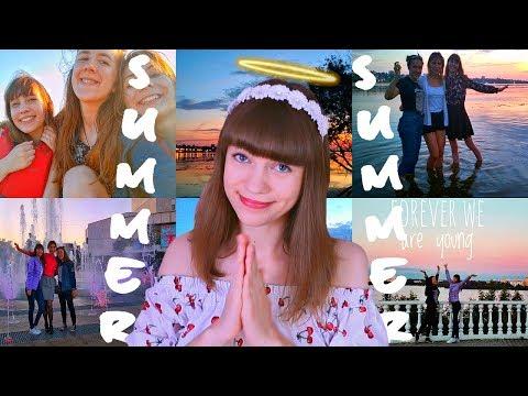 лето, друзья, каникулы [видео под чаёк]