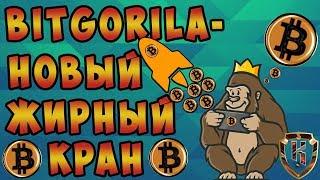 Bitgorila - новый жирный Биткоин кран Заработок 30 000 сатош без вложений