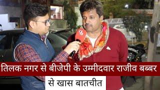 Tilak Nagar से BJP उम्मीदवार Rajiv Babbar ने कहा 'Kejriwal दिल्ली के लिए ख़तरनाक '