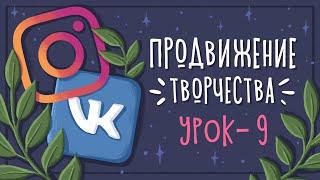 Урок 9 - Как вести и продвигать социальные сети | CG: Уроки рисования в Photoshop