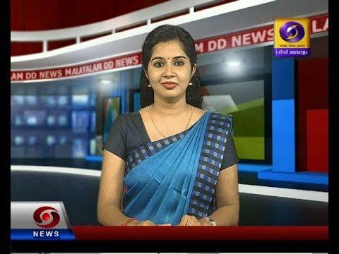 സായാഹ്ന വാർത്തകൾ ദൂരദർശൻ 03ഡിസംബർ 2019|Doordarshan Malayalam News @0700pm 03-12-2019