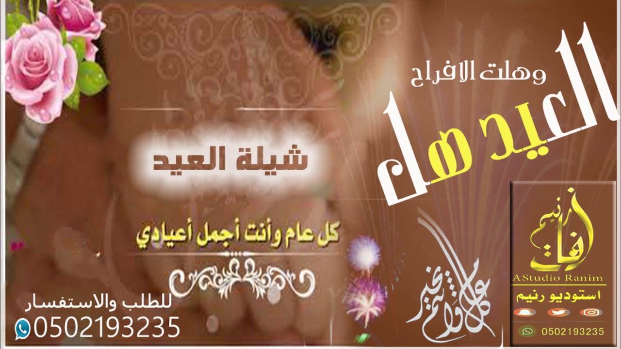 افخم شيلة للعيد 2020 العيد هل وهلت الافراح اجمل شيلات العيد 2020 Youtube