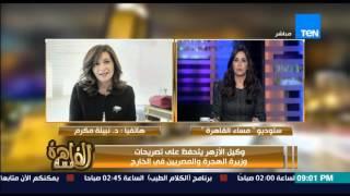 مساء القاهرة - وكيل الازهر الشريف يحرج وزيرة الهجرة على الهواء ويرفض التحدث معها !