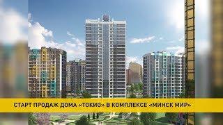 Вселиться в «Токио» в кредит и с рассрочкой: новый дом в комплексе «Минск Мир»