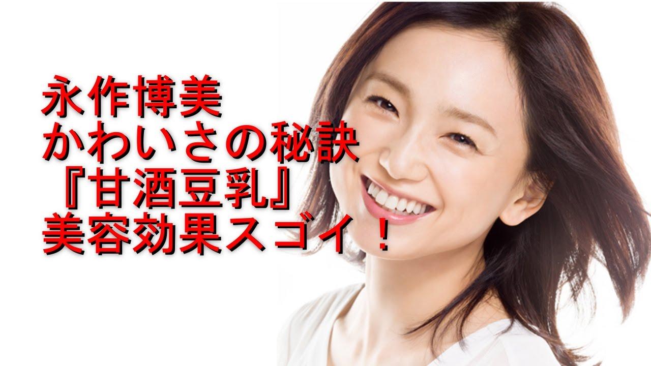 永作博美の若さの秘訣!『甘酒豆乳』美効果がすごい!! - YouTube