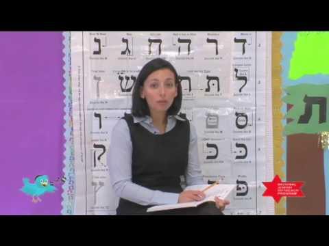 Twebrew School Hebrew Lesson 18