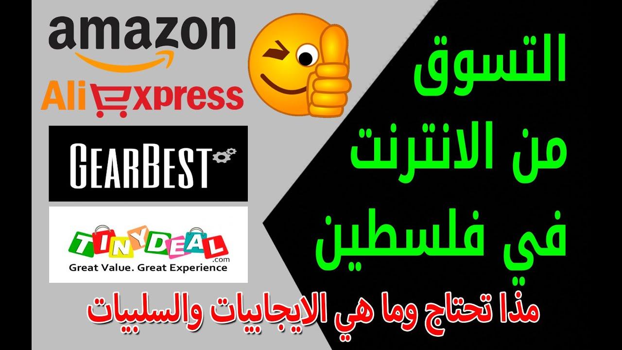 5fb34b1d8 التسوق من الانترنت في فلسطين (الجزء الاول) - YouTube