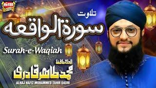 Hafiz Tahir Qadri - Surah e Waqiah - Tilawat