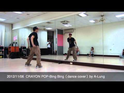 2012/11/06 CRAYON POP-Bing Bing(dance cover)by A-Lung Travel Video