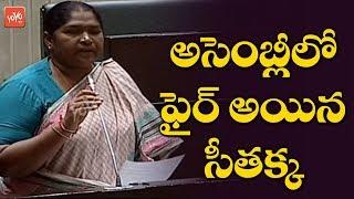 Mulugu MLA Seethakka Fires on TRS MLAand#39;s | Sammakka Saralamma Jatara | Telangana Assembly  |YOYOTV