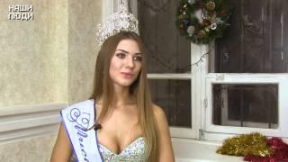 �������� ���� Наши люди - Анна Сапега - Мисс Крыма 2015 ������