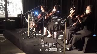 결혼식연주 - 웨딩연주 - 인터컨티넨탈서울코엑스웨딩 -…