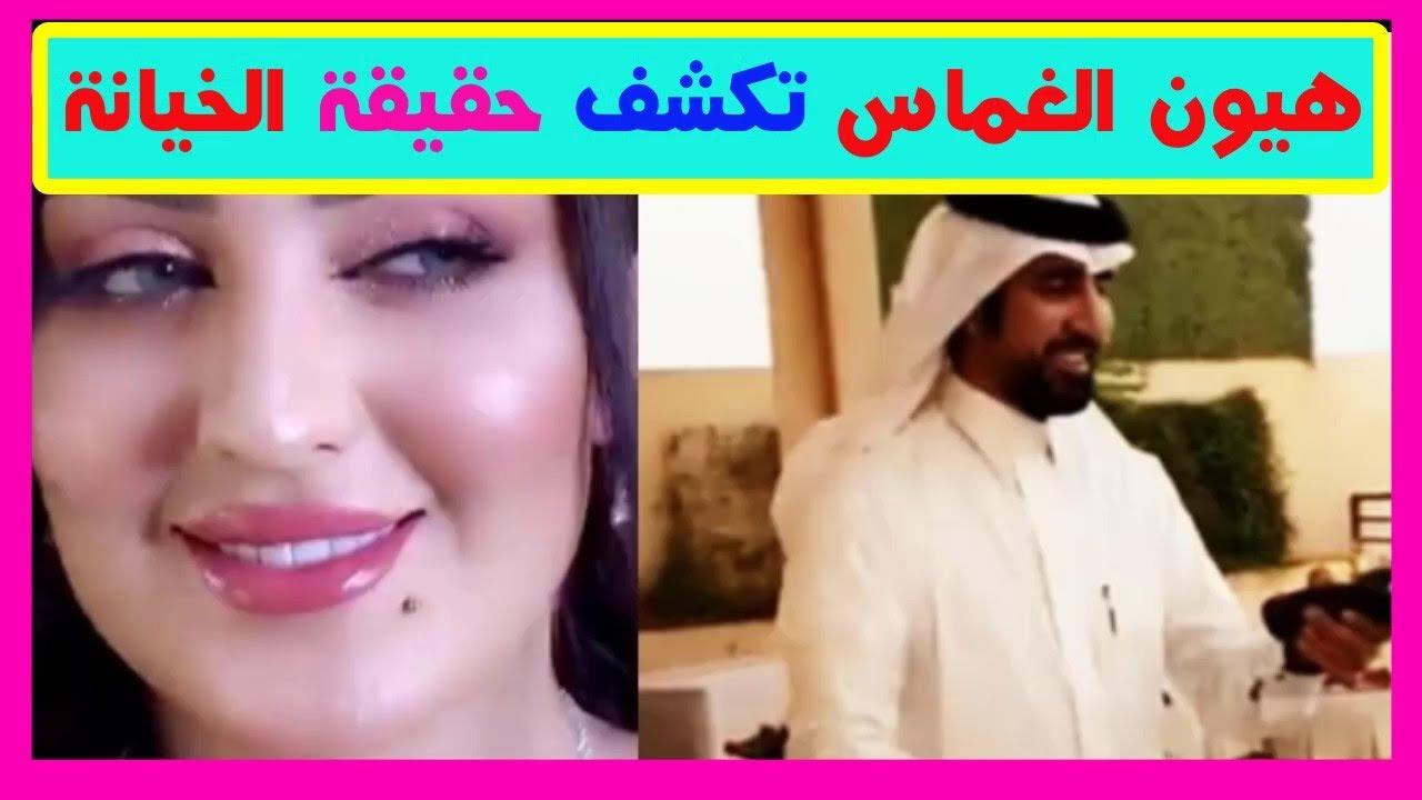 شاهد السعودية هيون الغماس هل خانت صديقتها وسرقت زوجها منها وتزوجته Youtube